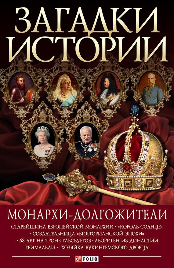 Валентина Скляренко Монархи-долгожители людовик и елизавета