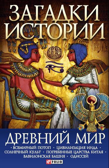 А. Э. Ермановская Древний мир