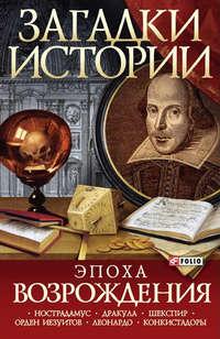 Булавина, В.  - Эпоха Возрождения