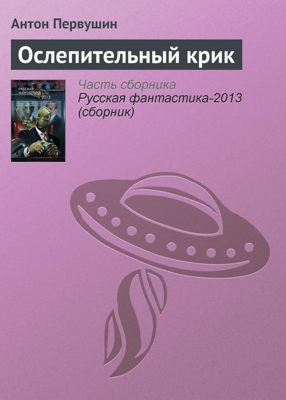 Антон Первушин бесплатно