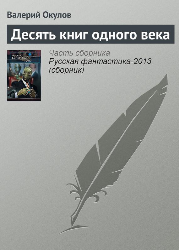 Десять книг одного века ( Валерий Окулов  )
