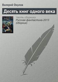Окулов, Валерий  - Десять книг одного века