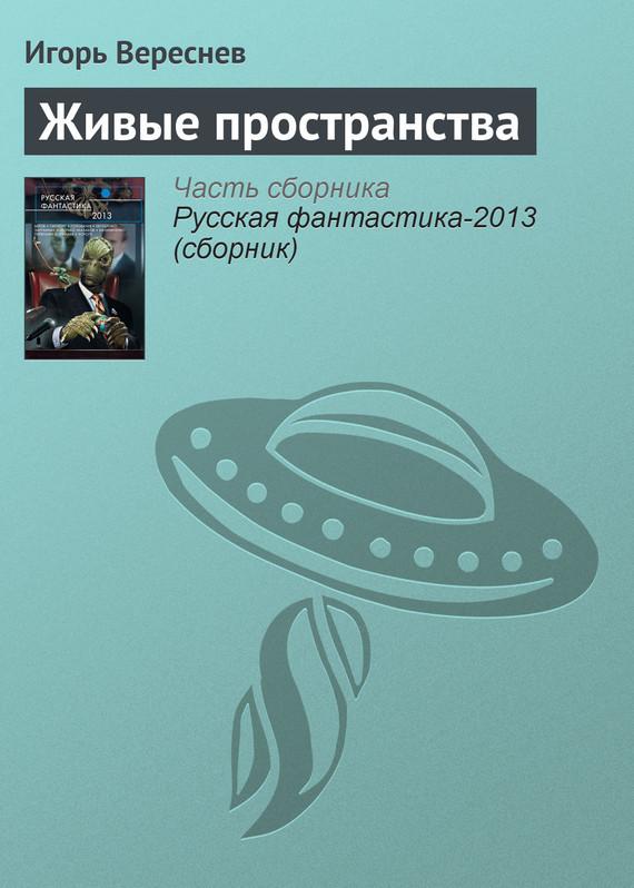 Игорь Вереснев - Живые пространства