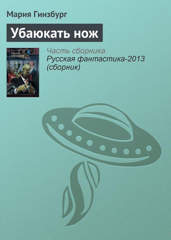 Мария Гинзбург Убаюкать нож ISBN: 978-5-699-61055-6 марикультура приморского края