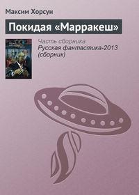 Максим Хорсун - Покидая «Марракеш»