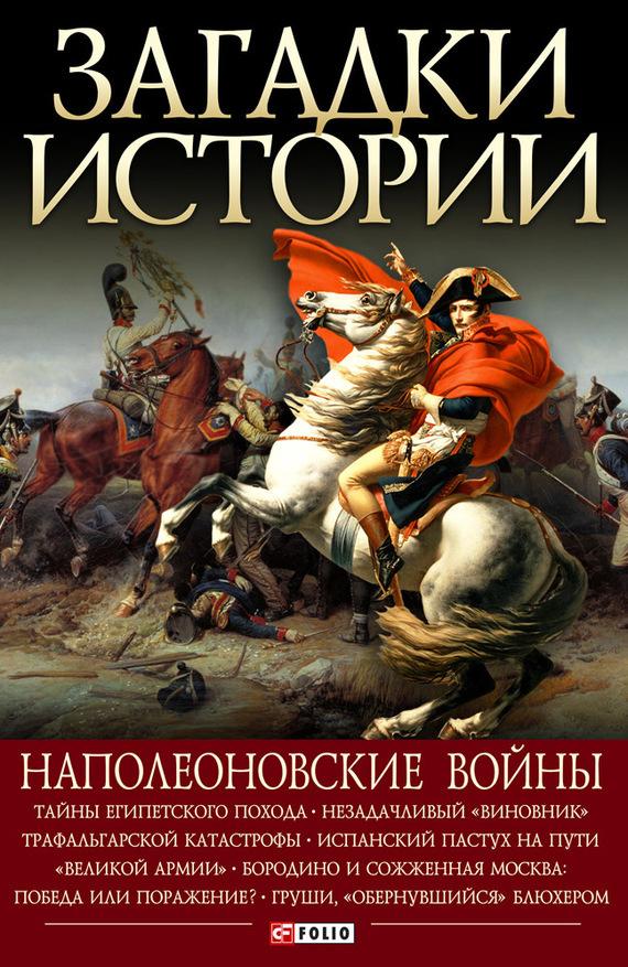 Наполеоновские войны случается романтически и возвышенно