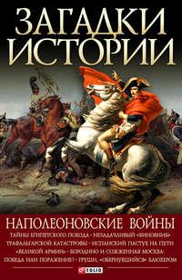 Скляренко, Валентина  - Наполеоновские войны