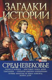 Карнацевич, Владислав  - Средневековье