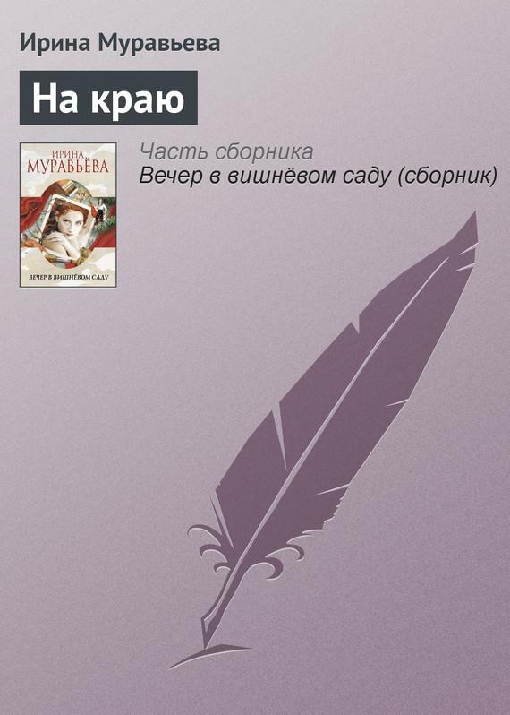 Ирина Муравьева На краю вася обломов долгая и несчастливая жизнь