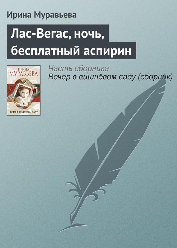 Ирина Муравьева Лас-Вегас, ночь, бесплатный аспирин