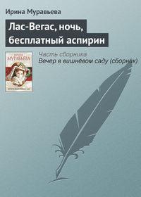 Муравьева, Ирина  - Лас-Вегас, ночь, бесплатный аспирин