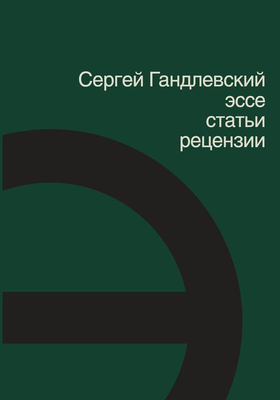 Сергей Гандлевский - Эссе, статьи, рецензии