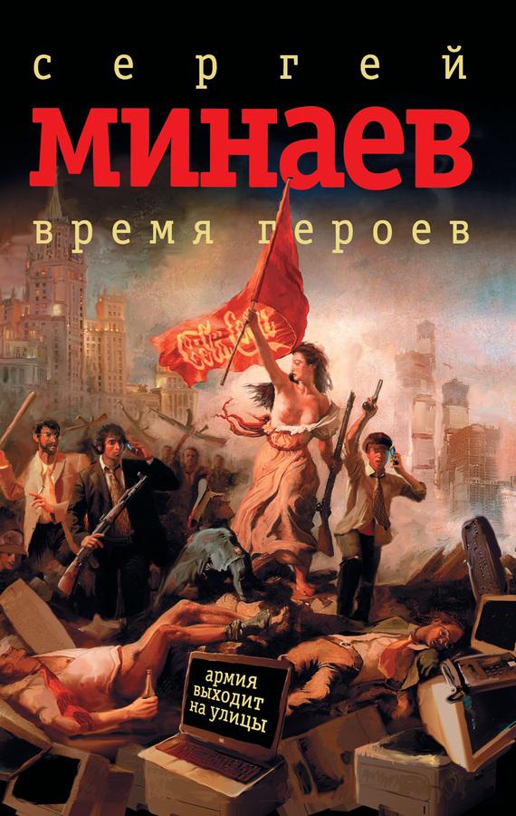 Время героев (сборник)