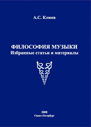 Александр Клюев - Философия музыки. Избранные статьи и материалы