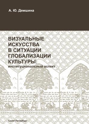 А. Ю. Демшина бесплатно