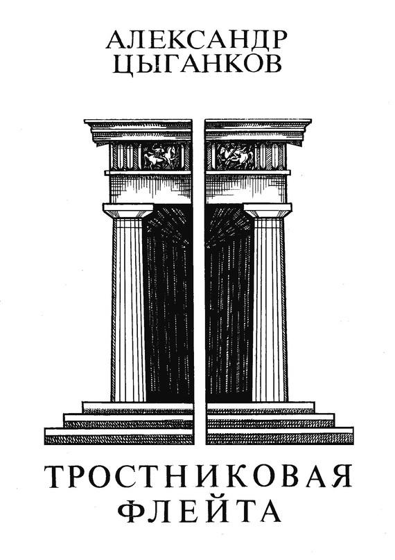 Александр Цыганков Тростниковая флейта: Первая книга стихов юность поэта