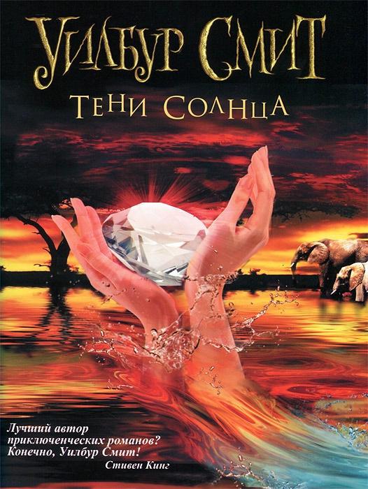 Уилбур Смит Тени Солнца эсфирь козлова жизнь человеческая