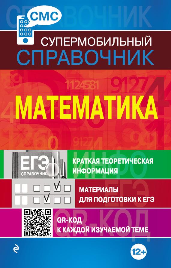 В. И. Вербицкий Математика маслова т суходский а математика полный справочник для школьников 5 11 классы весь школьный курс