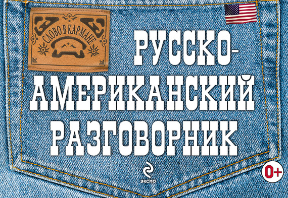 Русско-американский разговорник - Е. Ю. Лихошерстов