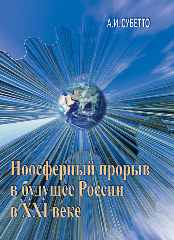 А. И. Субетто Ноосферный прорыв России в будущее в XXI веке мерлан франсуа беседы с мастером европейский ум и восточная мудрость в xxi веке
