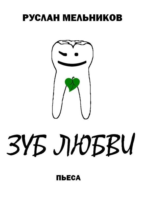 Зуб любви