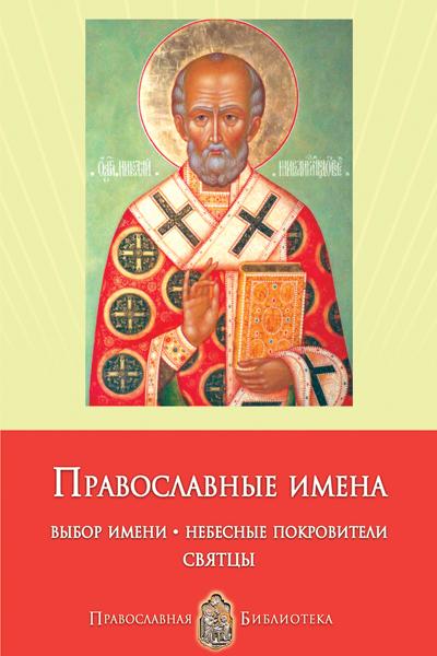 Православные имена. Выбор имени. Небесные покровители. Святцы