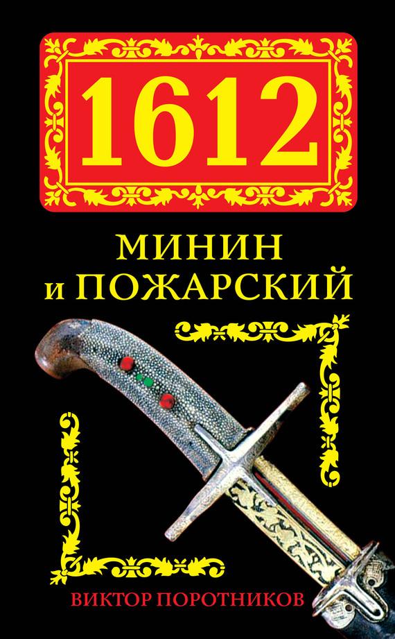 Виктор Поротников 1612. Минин и Пожарский и п белоконский земское движение