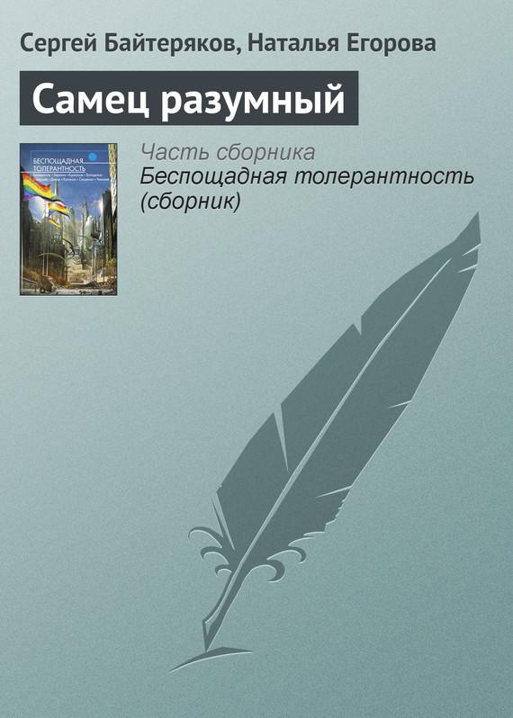 Сергей Байтеряков бесплатно