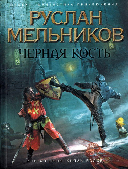 Руслан Мельников Князь-волхв руслан мельников алмазный трон