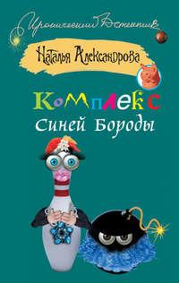 Александрова, Наталья  - Комплекс Синей Бороды