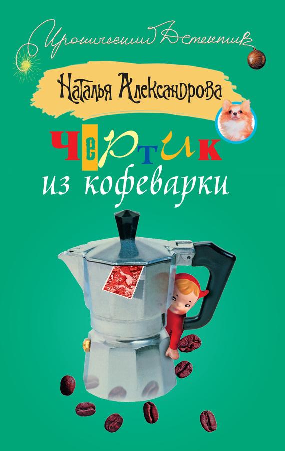Чертик из кофеварки ( Наталья Александрова  )