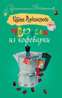Александрова, Наталья  - Чертик из кофеварки