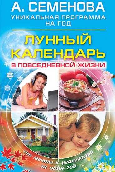 Анастасия Семенова Лунный календарь в повседневной жизни уверенность в себе умение контролировать свою жизнь