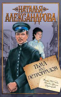 Александрова, Наталья  - Тьма над Петроградом