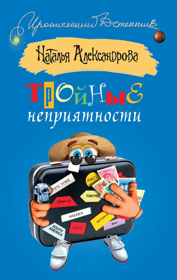 Обложка книги Тройные неприятности, автор Александрова, Наталья