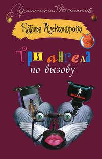 Александрова, Наталья  - Три ангела по вызову