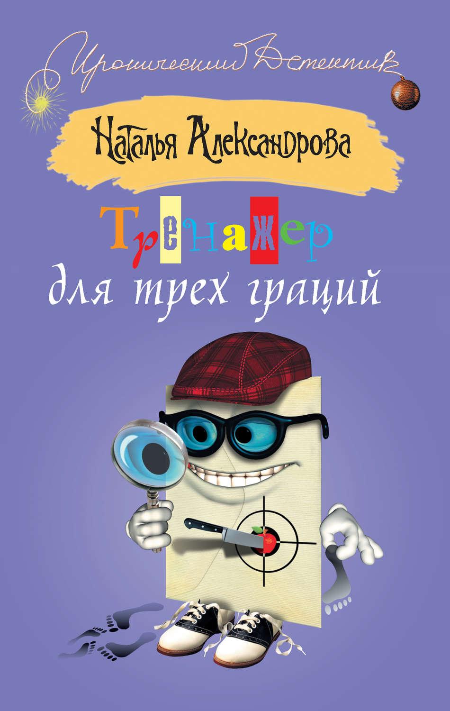 Андреева Наталья Читать книги онлайн бесплатно book