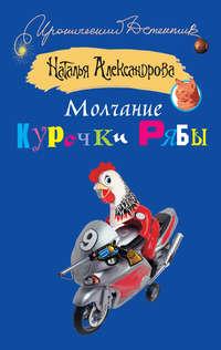 Александрова, Наталья  - Молчание Курочки Рябы