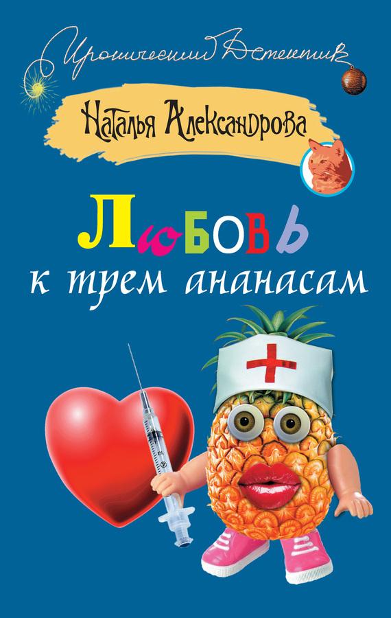 Скачать Любовь к трем ананасам бесплатно Наталья Александрова