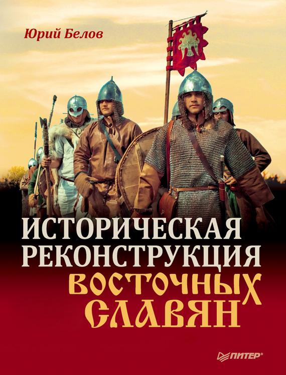 Скачать Историческая реконструкция восточных славян быстро