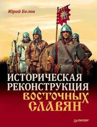 Белов, Юрий  - Историческая реконструкция восточных славян