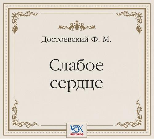 Федор Достоевский Слабое сердце. Аудиоспектакль александр филимонов неси добро