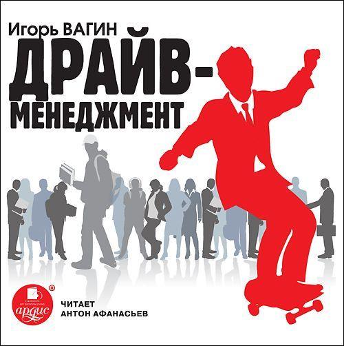 Игорь Вагин Драйв-менеджмент