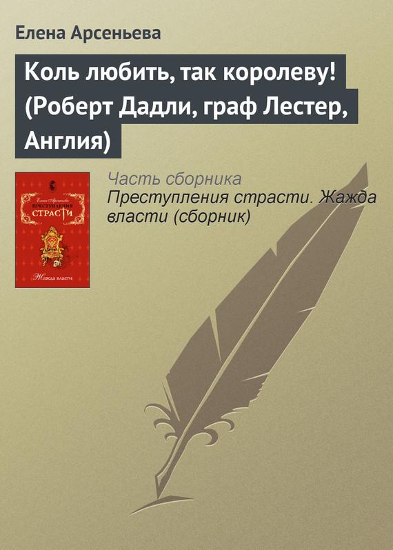 Елена Арсеньева - Коль любить, так королеву! (Роберт Дадли, граф Лестер, Англия)