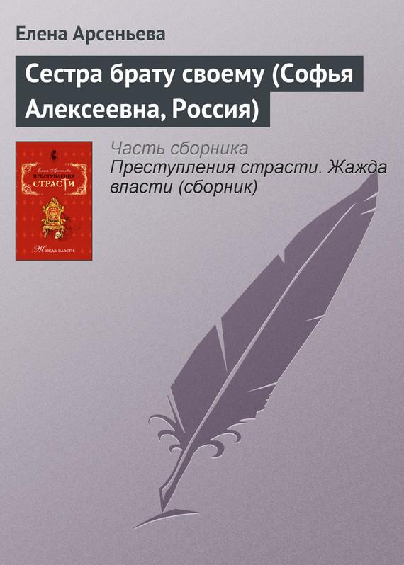 Елена Арсеньева - Сестра брату своему (Софья Алексеевна, Россия)