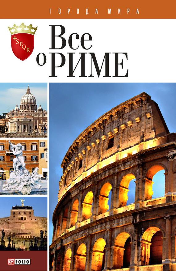 Вс о Риме развивается взволнованно и трагически
