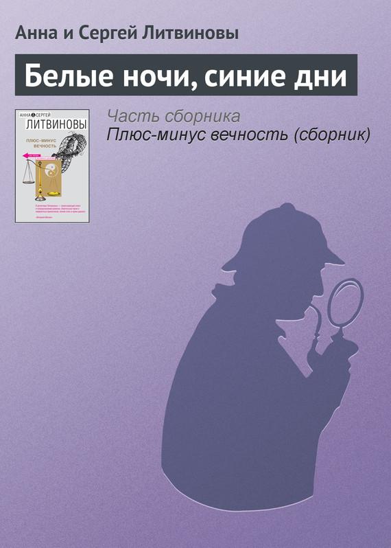 Скачать Анна и Сергей Литвиновы бесплатно Белые ночи, синие дни