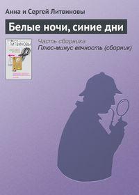 Литвиновы, Анна и Сергей  - Белые ночи, синие дни