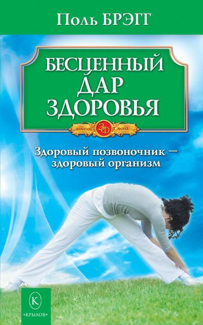 Поль Брэгг - Бесценный дар здоровья. Здоровый позвоночник – здоровый организм