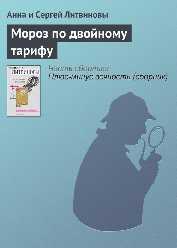 интригующее повествование в книге Анна и Сергей Литвиновы